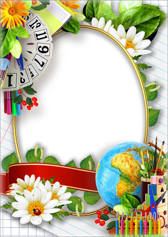Школьная рамка с глобусом и другими принадлежностями (для Фотошопа)