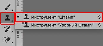 Выбор инструмента Штамп в Фотошопе