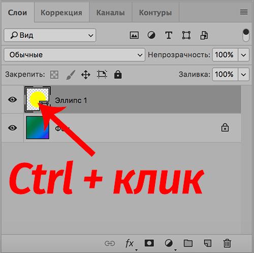 Переход к заливке фигуры в Photoshop