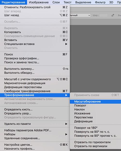 Выбор функции Масштабирование в Фотошопе