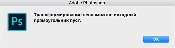 Ошибка при попытке выполнить Трансформирование пустого слоя в Фотошопе