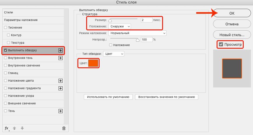 Настройка обводки в параметрах стиля слоя в Photoshop