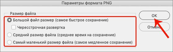 Параметры формата PNG при сохранении в Фотошопе