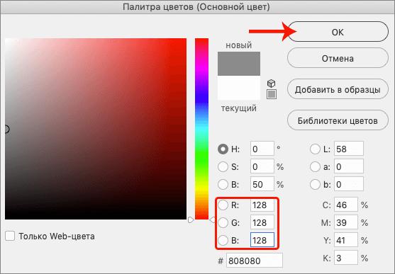 Значения каналов для 50-процентного серого цвета в Фотошопе