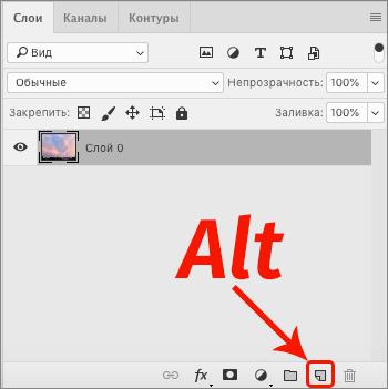 Создание нового слоя в Фотошопе с установкой его параметров