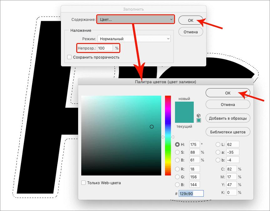 Заливка выделения цветом в Photoshop