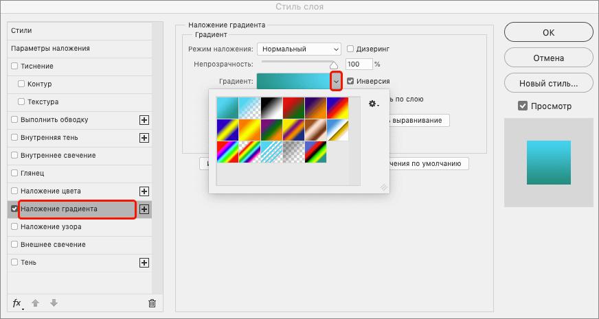 Настройка наложения градиента на слой в Фотошопе