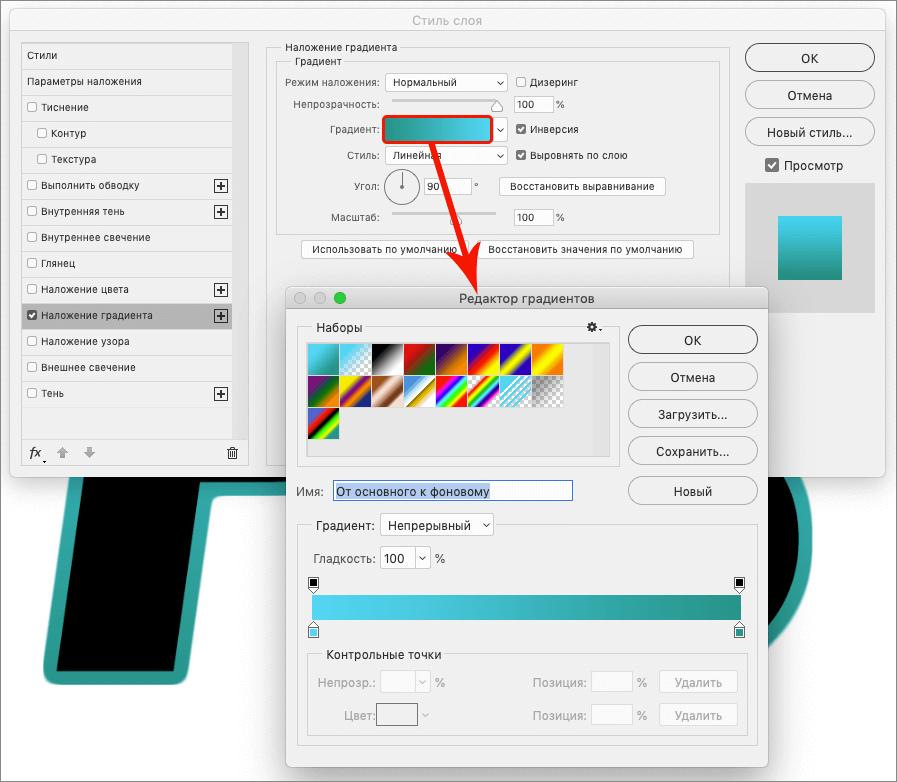 Переход в Редактор градиентов в Фотошопе из параметров стиля слоя