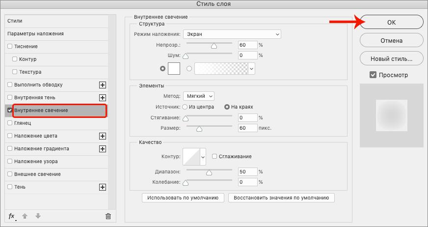 Настройка внутреннего свечения в параметрах стиля слоя в Фотошопе