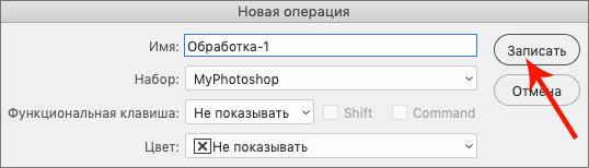 Создание новой операции в Photoshop