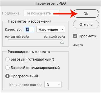 Параметры JPEG при сохранении изображения в Фотошопе