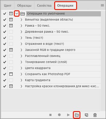 Создание нового набора операций в Photoshop