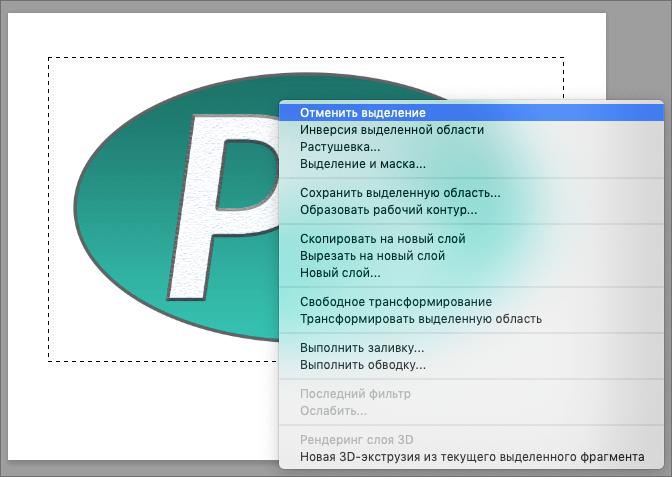 Отмена выделения через контекстное меню в Photoshop