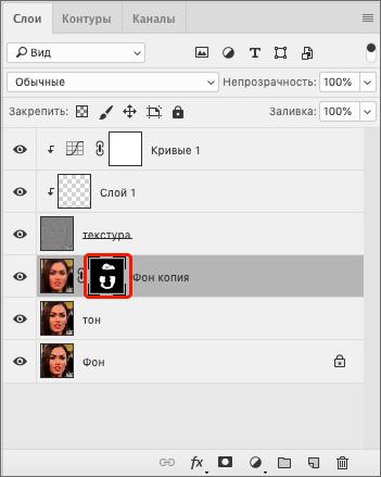 Закрашивание слой-маски в Photoshop