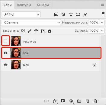 Управление видимостью и переключение между слоями в Photoshop