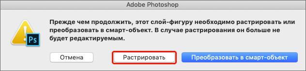 Растрирование слоя в Photoshop