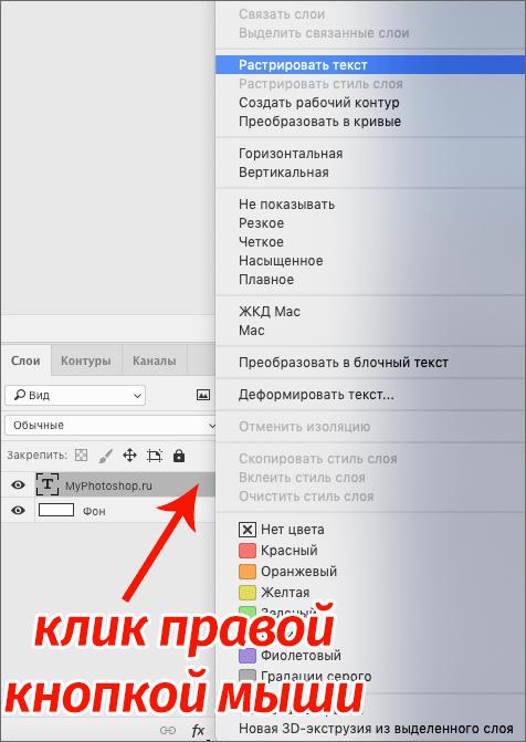 Растрирование текста в Фотошопе