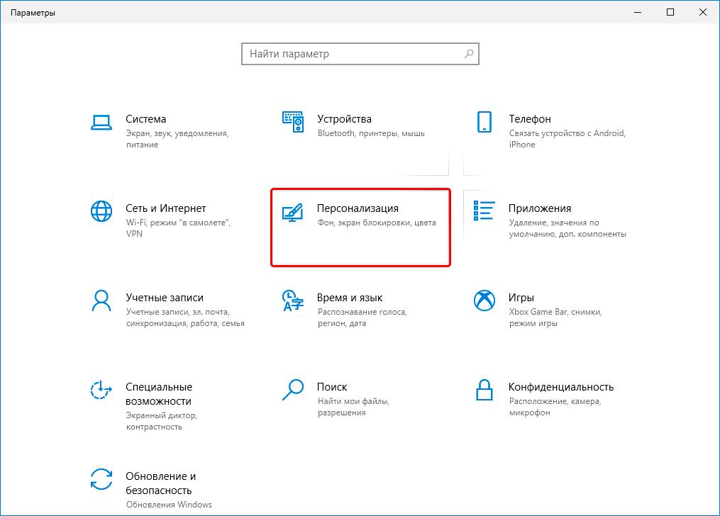 Переход в раздел Персонализация в Параметрах Windows