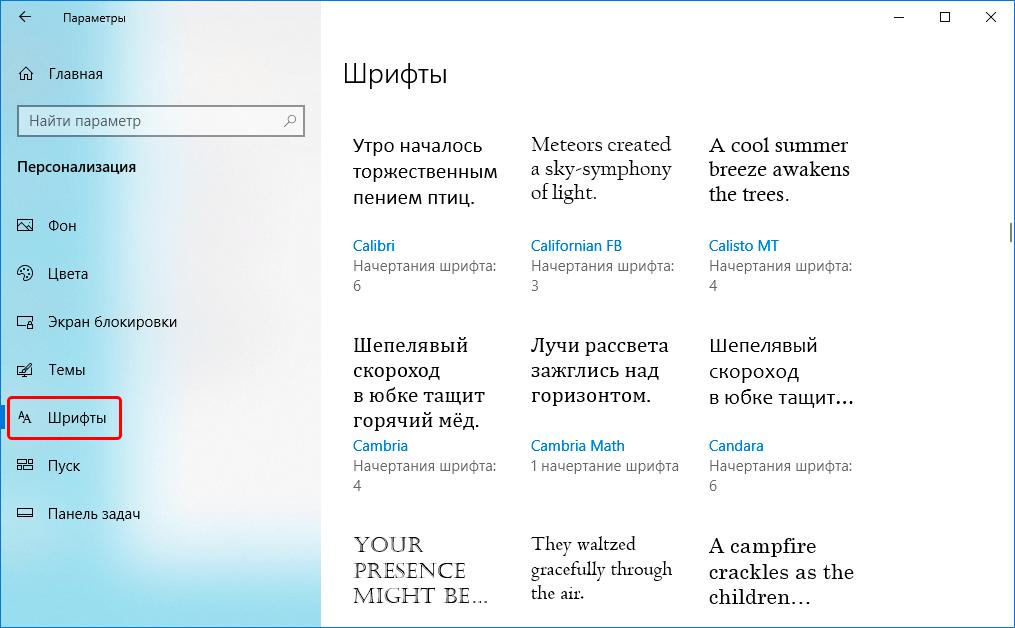 Просмотр всех шрифтов в Параметрах Windows