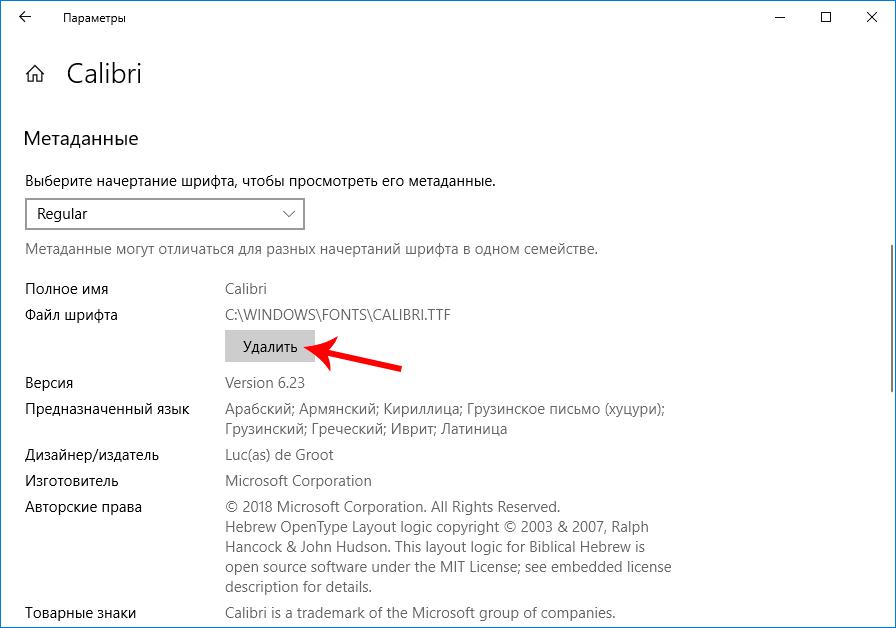 Удаление шрифта в Параметрах Windows