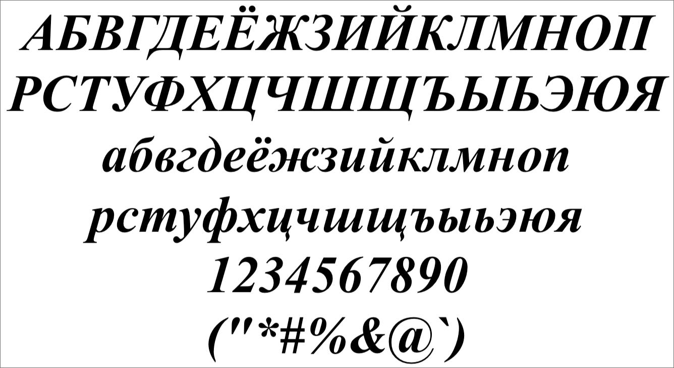 Предпросмотр шрифта