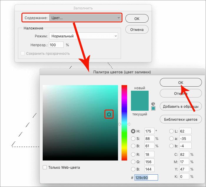 Заполнение выделения цветом в Фотошопе