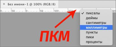 Выбор единицы измерения для линейки в Фотошопе