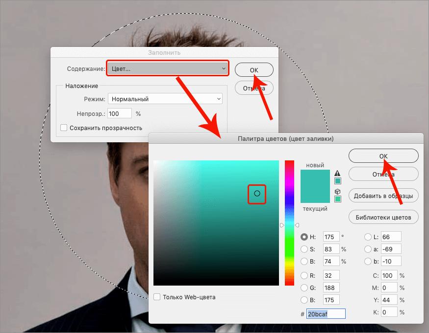 Заливка цветом выделенной области в Фотошопе