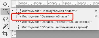 Выбор инструмента Овальная область в Фотошопе