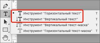Выбор инструмента Текст в Фотошопе