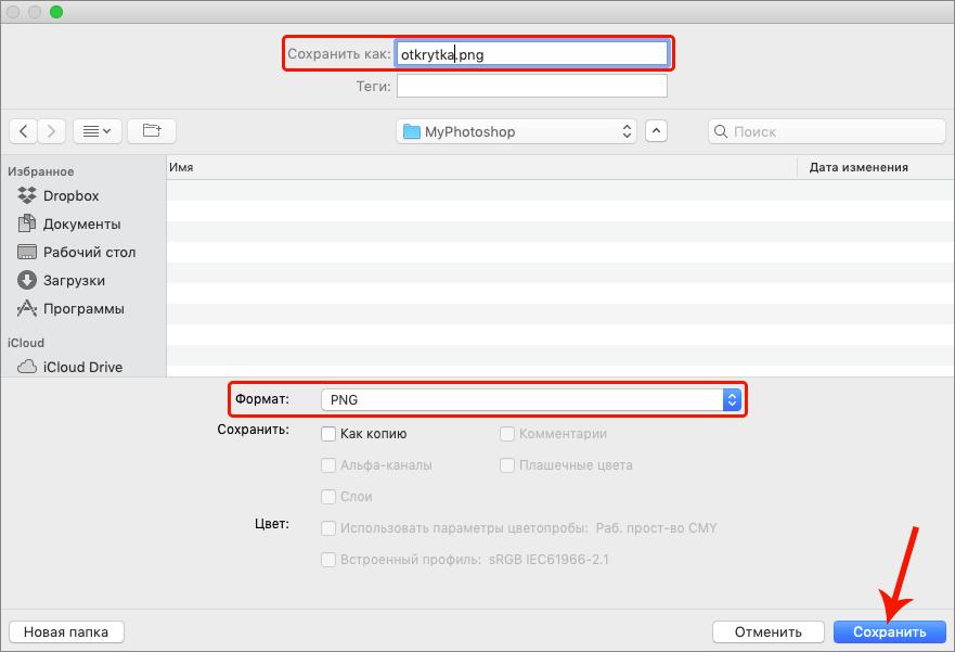 Сохранение изображения в формате PNG в Фотошопе