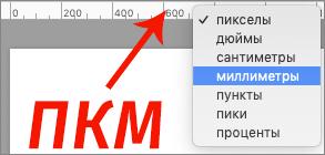 Выбор миллиметров для линейки в Фотошопе