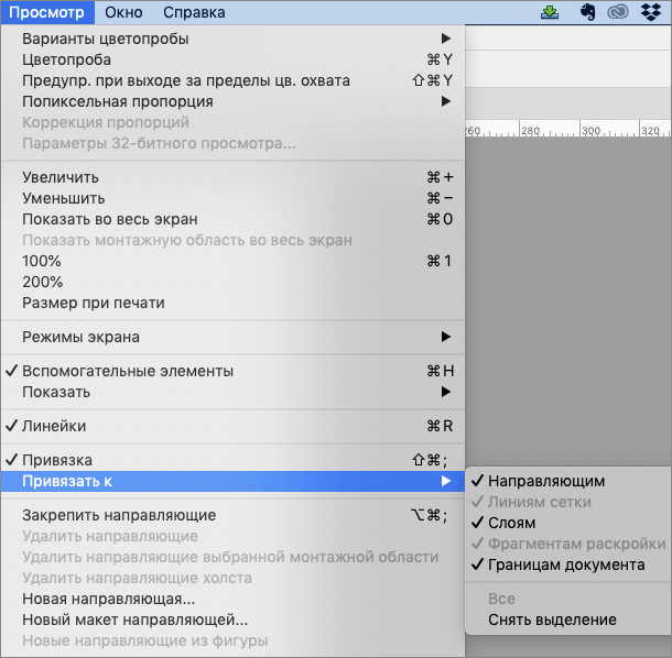 Включение функции привязки (к направляющим, слоям и границам документа) в Фотошопе
