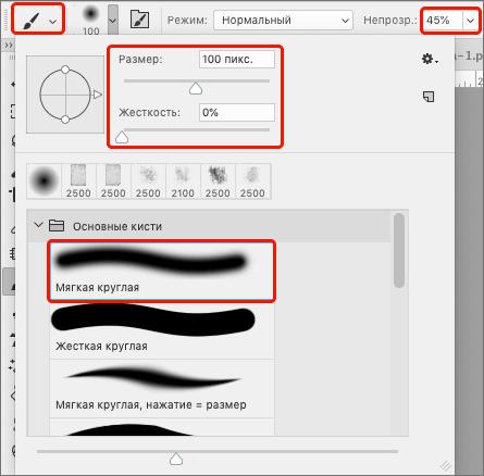 Настройка параметров кисти в Photoshop