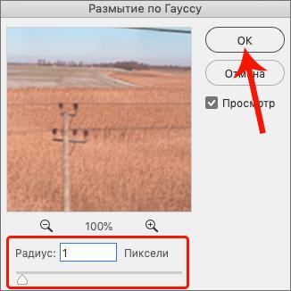 Настройка фильтра Размытие по Гауссу в Photoshop
