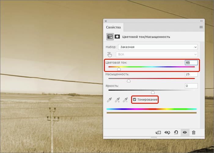 Настройка цветового тона в Фотошопе через корректирующий слой