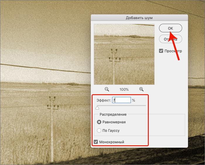 Настройка параметров добавляемого шума в Фотошопе
