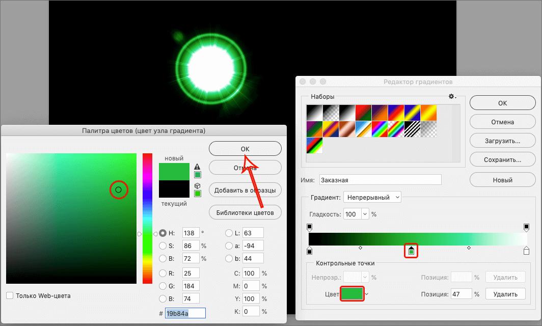 Выбор цвета для градиента в Photoshop