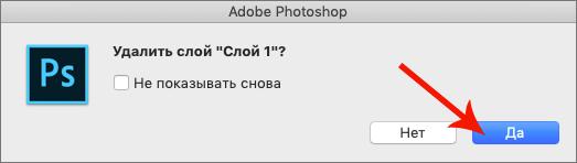 Подтверждение удаления слоя в Photoshop