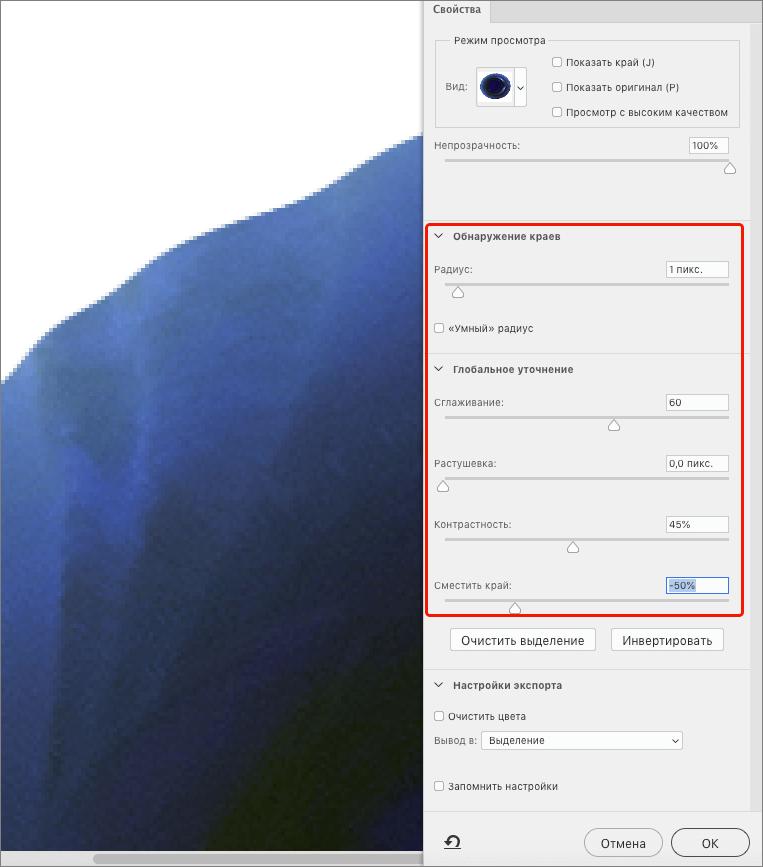 Настройка параметров сглаживания и смягчения краев объекта в Фотошопе