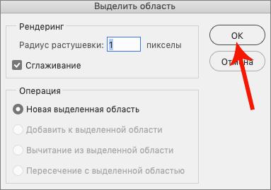 Настройка параметров выделения области в Фотошопе