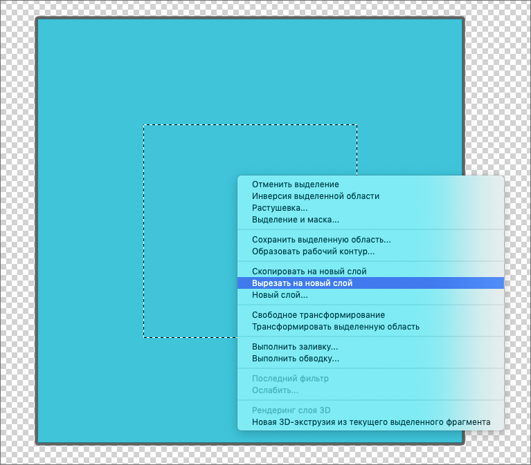 Вырезание выделенной области на новой слой в Фотошопе