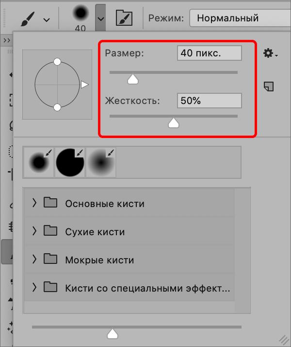 Настройка параметров кисти в Фотошопе