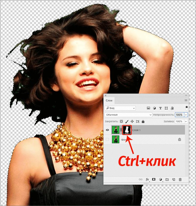 Загрузка выделенной области в Photoshop