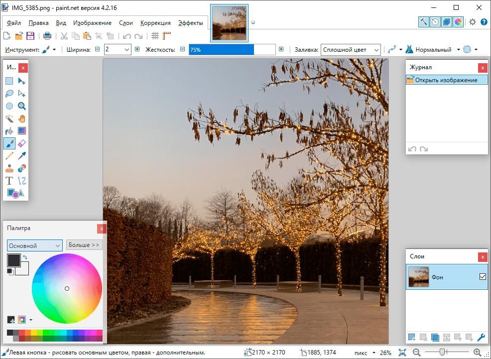 Графический редактор Paint NET