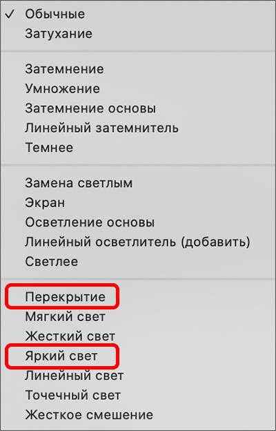 Выбор режима наложения слоя в Фотошопе
