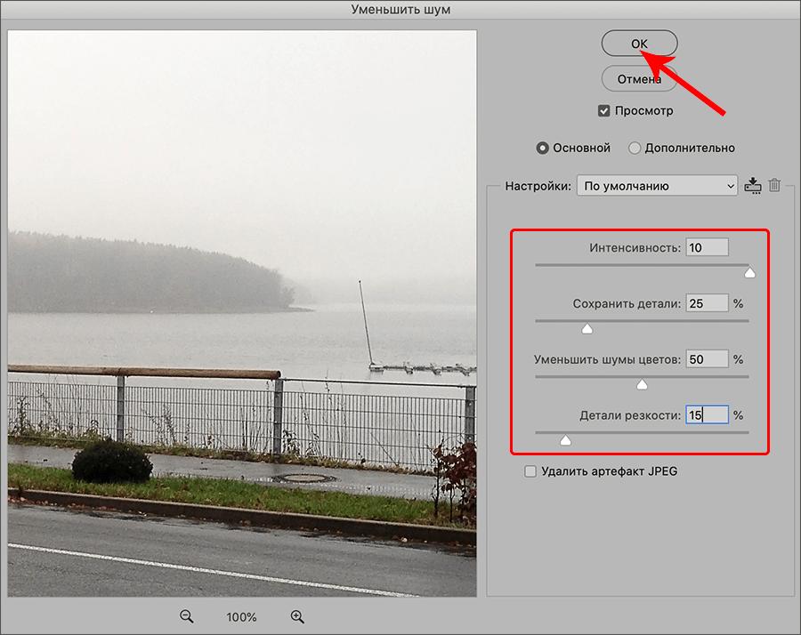 Настройка фильтра Уменьшить шум в Фотошопе