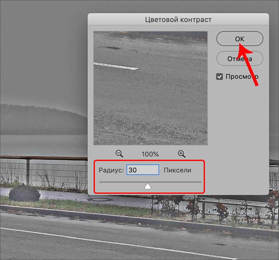 Настройка цветового контраста в Photoshop