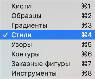 Выбор типа набора Стили в Фотошопе