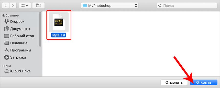 Выбор файла со стилями для установки в Фотошоп